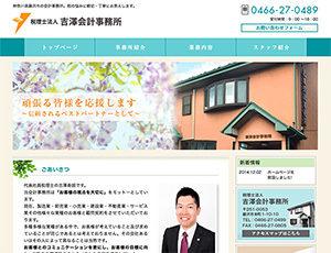 吉澤税理士事務所