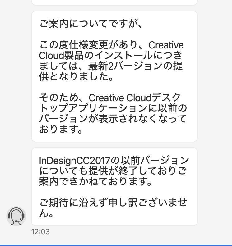Adobeチャット画面